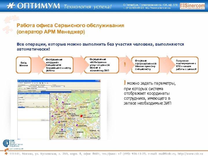Работа офиса Сервисного обслуживания (оператор АРМ Менеджер) Все операции, которые можно выполнить без участия