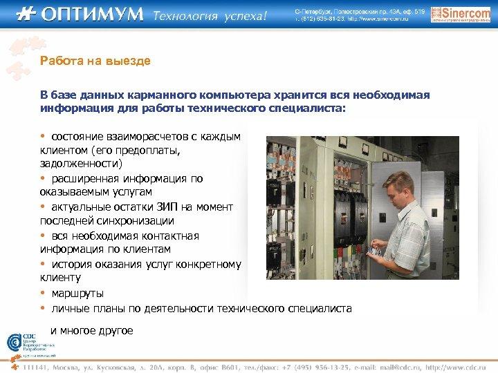 Работа на выезде В базе данных карманного компьютера хранится вся необходимая информация для работы