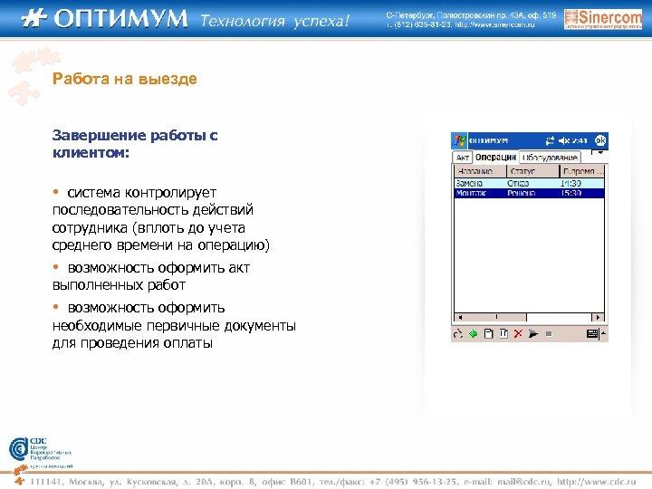 Работа на выезде Завершение работы с клиентом: • система контролирует последовательность действий сотрудника (вплоть