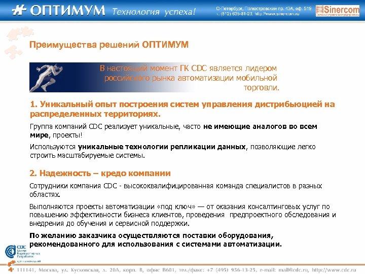 Преимущества решений ОПТИМУМ В настоящий момент ГК CDC является лидером российского рынка автоматизации мобильной