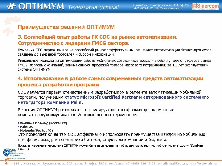 Преимущества решений ОПТИМУМ 3. Богатейший опыт работы ГК CDC на рынке автоматизации. Сотрудничество с