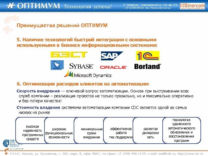 Преимущества решений ОПТИМУМ 5. Наличие технологий быстрой интеграции с основными используемыми в бизнесе информационными
