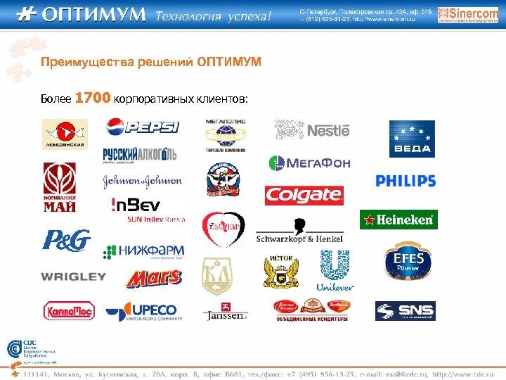 Преимущества решений ОПТИМУМ Более 1700 корпоративных клиентов: