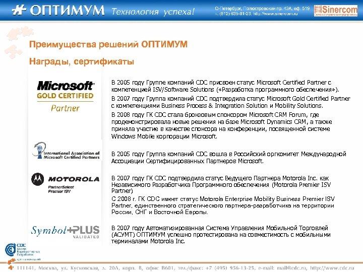 Преимущества решений ОПТИМУМ Награды, сертификаты В 2005 году Группе компаний CDC присвоен статус Microsoft