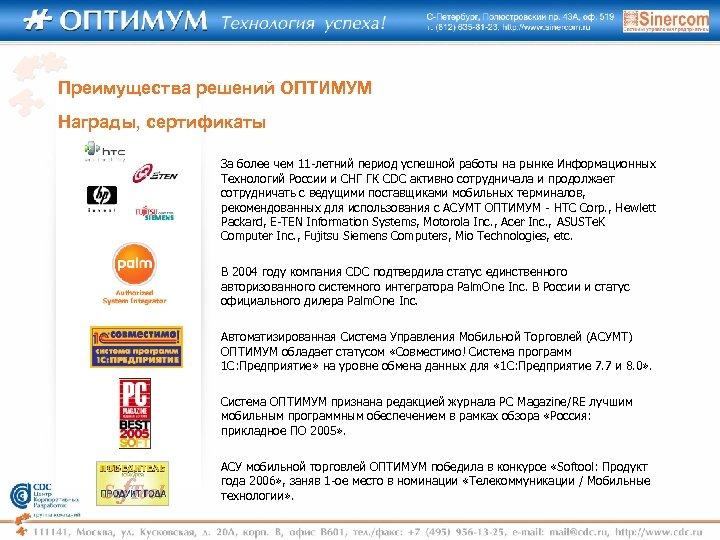 Преимущества решений ОПТИМУМ Награды, сертификаты За более чем 11 -летний период успешной работы на