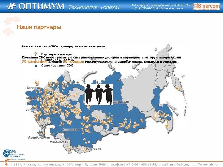 Наши партнеры Регионы, в которых у CDC есть дилеры, отмечены синим цветом. Партнеры и