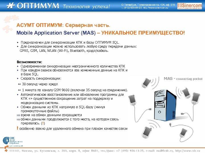 АСУМТ ОПТИМУМ: Серверная часть. Mobile Application Server (MAS) – УНИКАЛЬНОЕ ПРЕИМУЩЕСТВО! • Предназначен для