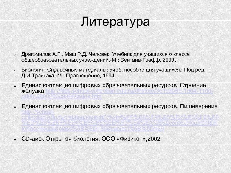 Литература ü ü Драгомилов А. Г. , Маш Р. Д. Человек: Учебник для учащихся