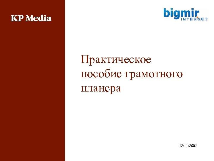Практическое пособие грамотного планера 12/11/2007