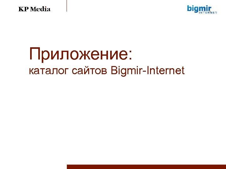 Приложение: каталог сайтов Bigmir-Internet