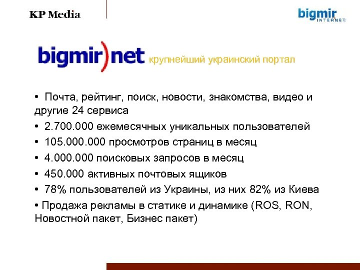 крупнейший украинский портал • Почта, рейтинг, поиск, новости, знакомства, видео и другие 24 сервиса