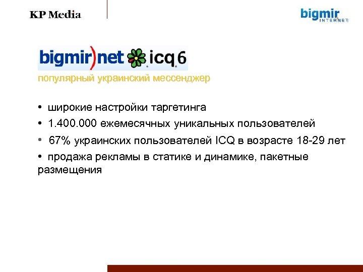 популярный украинский мессенджер • широкие настройки таргетинга • 1. 400. 000 ежемесячных уникальных пользователей
