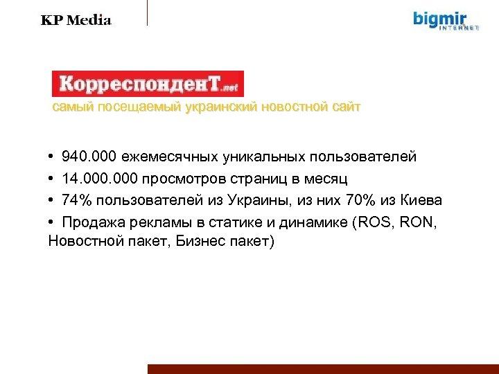 самый посещаемый украинский новостной сайт • 940. 000 ежемесячных уникальных пользователей • 14. 000
