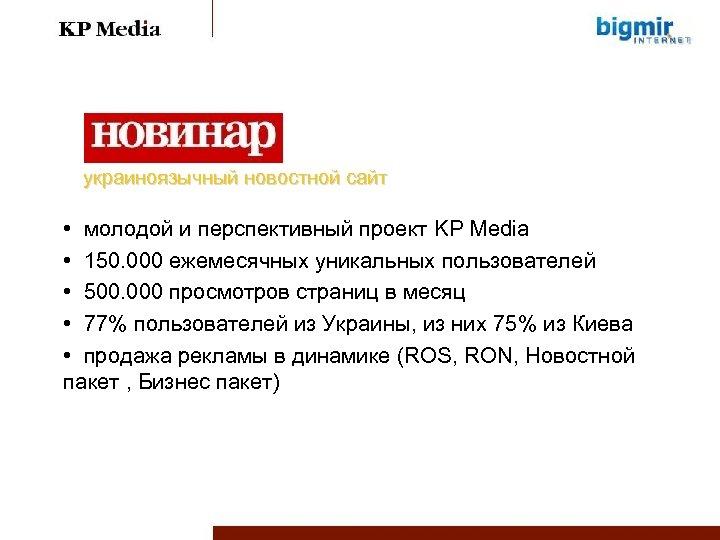 украиноязычный новостной сайт • молодой и перспективный проект KP Media • 150. 000 ежемесячных