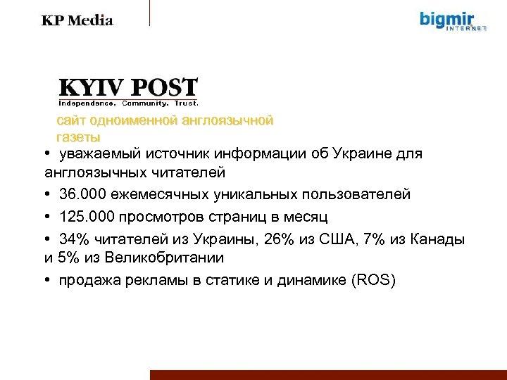 сайт одноименной англоязычной газеты • уважаемый источник информации об Украине для англоязычных читателей •