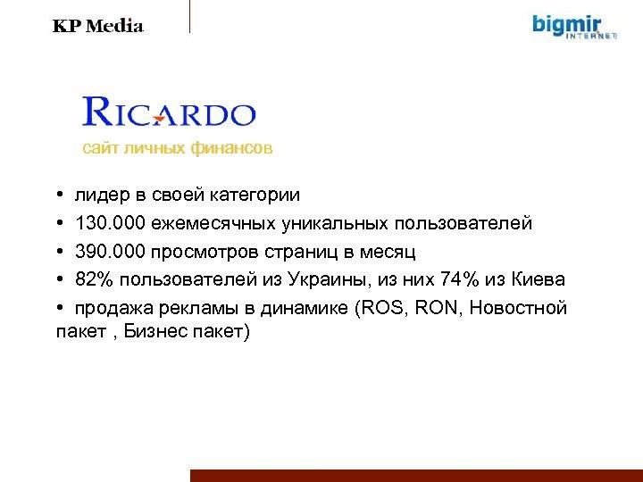 сайт личных финансов • лидер в своей категории • 130. 000 ежемесячных уникальных пользователей