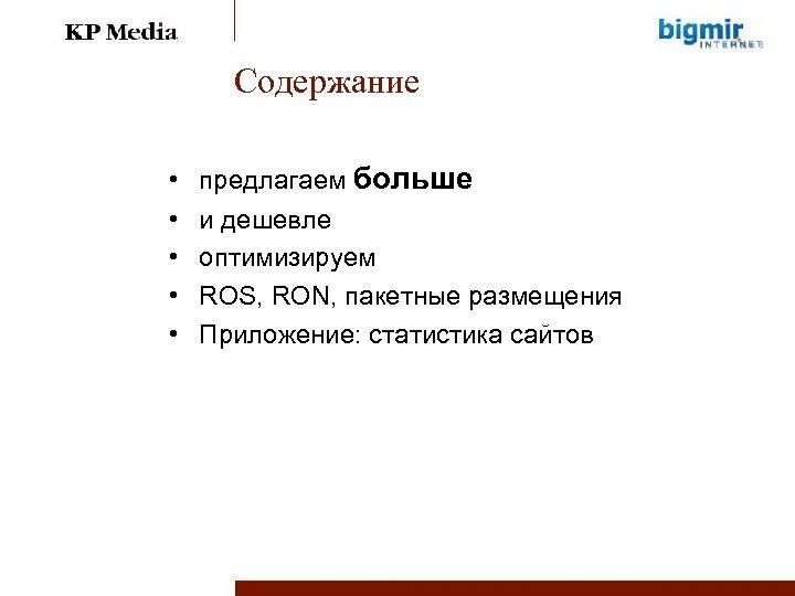 Содержание • • • предлагаем больше и дешевле оптимизируем ROS, RON, пакетные размещения Приложение: