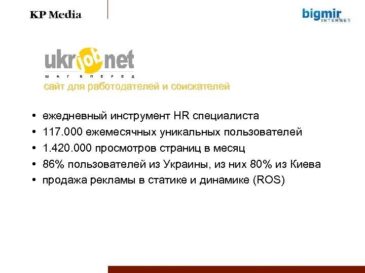сайт для работодателей и соискателей • • • ежедневный инструмент HR специалиста 117. 000