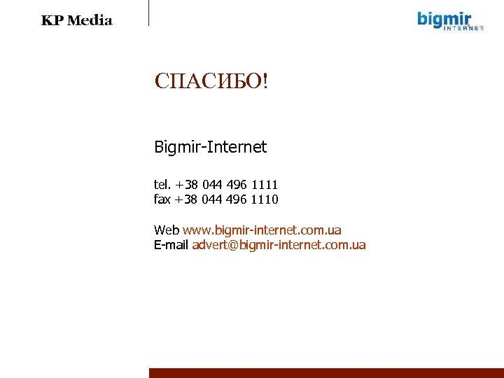 СПАСИБО! Bigmir-Internet tel. +38 044 496 1111 fax +38 044 496 1110 Web www.