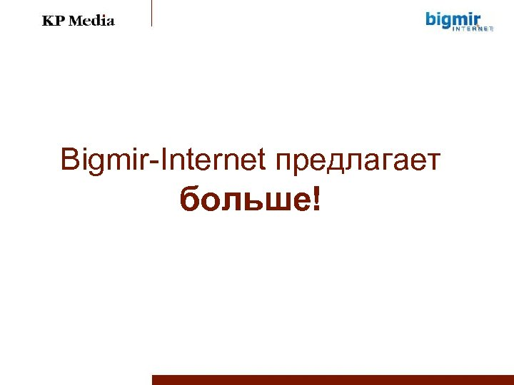 Bigmir-Internet предлагает больше!