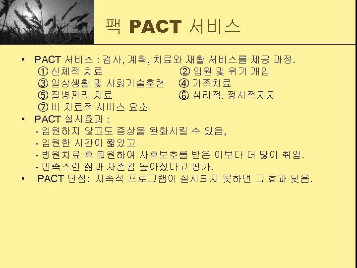 팩 PACT 서비스 • PACT 서비스 : 검사, 계획, 치료와 재활 서비스를 제공 과정.