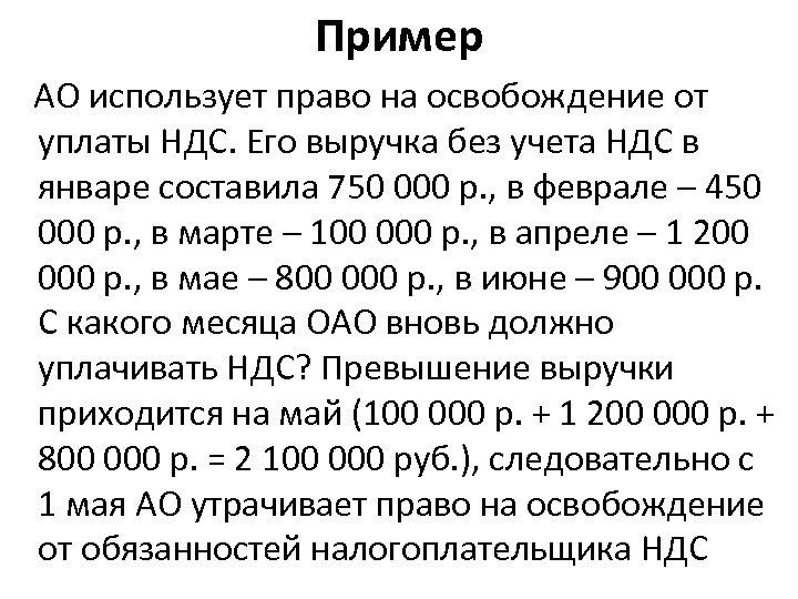 Пример АО использует право на освобождение от уплаты НДС. Его выручка без учета НДС