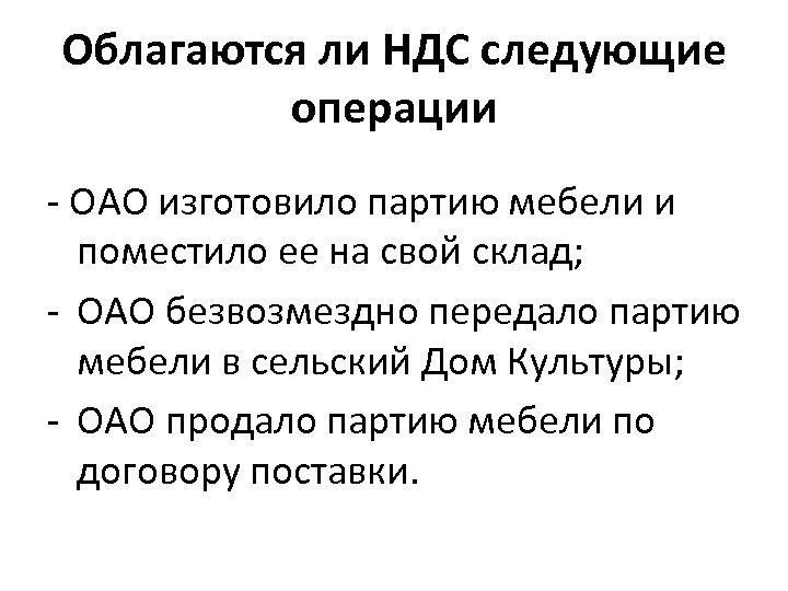 Облагаются ли НДС следующие операции - ОАО изготовило партию мебели и поместило ее на