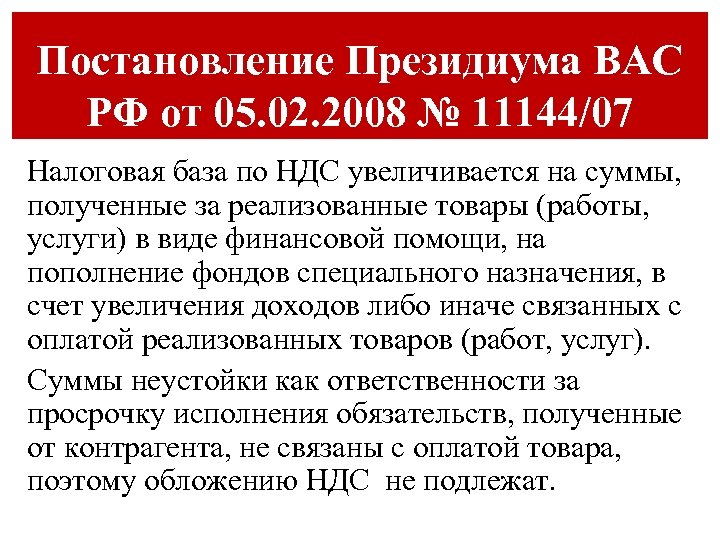 Постановление Президиума ВАС РФ от 05. 02. 2008 № 11144/07 Налоговая база по НДС