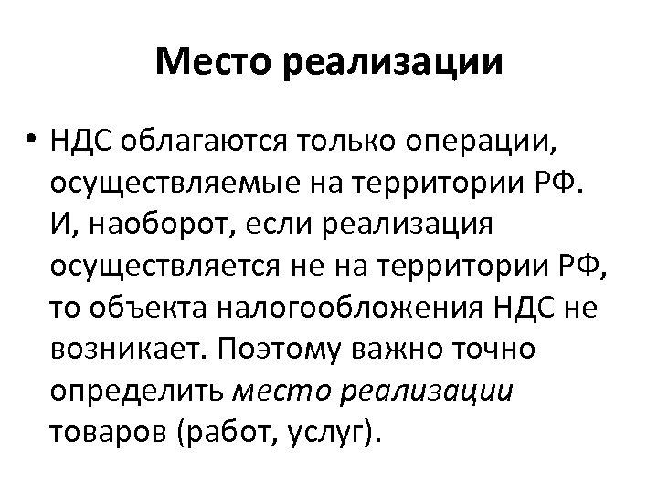 Место реализации • НДС облагаются только операции, осуществляемые на территории РФ. И, наоборот, если