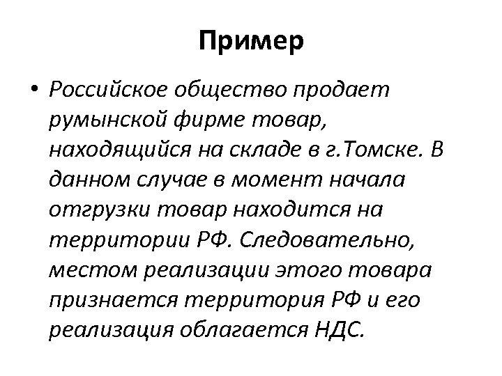 Пример • Российское общество продает румынской фирме товар, находящийся на складе в г. Томске.