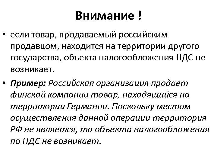 Внимание ! • если товар, продаваемый российским продавцом, находится на территории другого государства, объекта