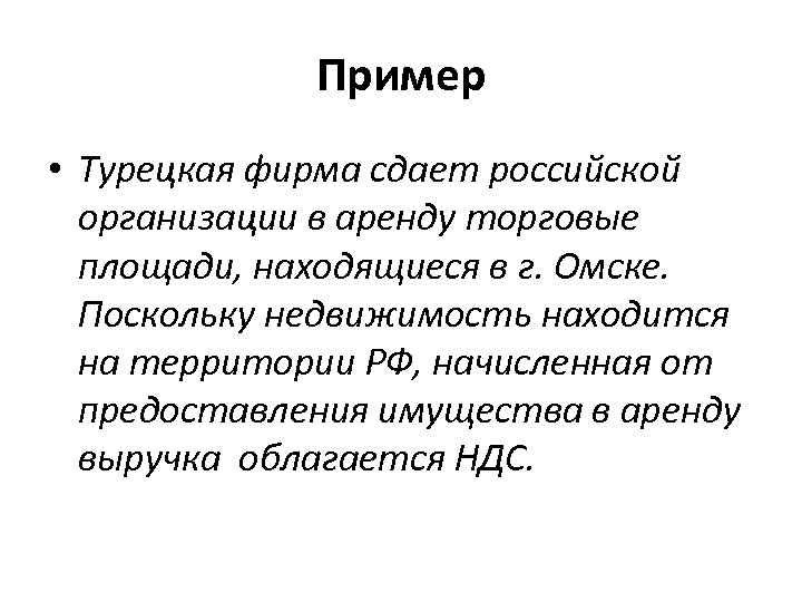 Пример • Турецкая фирма сдает российской организации в аренду торговые площади, находящиеся в г.