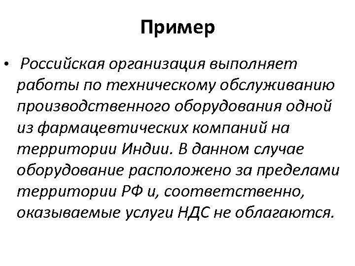 Пример • Российская организация выполняет работы по техническому обслуживанию производственного оборудования одной из фармацевтических