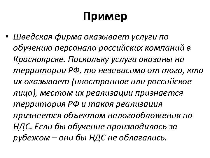 Пример • Шведская фирма оказывает услуги по обучению персонала российских компаний в Красноярске. Поскольку
