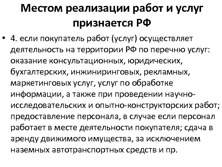 Местом реализации работ и услуг признается РФ • 4. если покупатель работ (услуг) осуществляет