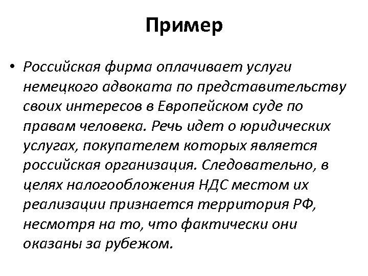 Пример • Российская фирма оплачивает услуги немецкого адвоката по представительству своих интересов в Европейском