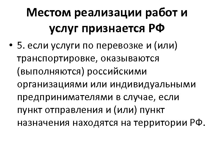 Местом реализации работ и услуг признается РФ • 5. если услуги по перевозке и