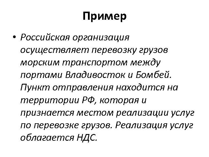 Пример • Российская организация осуществляет перевозку грузов морским транспортом между портами Владивосток и Бомбей.