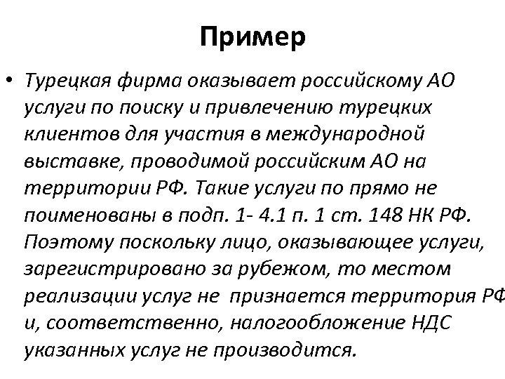 Пример • Турецкая фирма оказывает российскому АО услуги по поиску и привлечению турецких клиентов