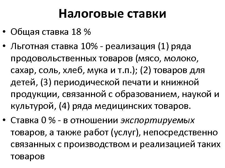 Налоговые ставки • Общая ставка 18 % • Льготная ставка 10% - реализация (1)