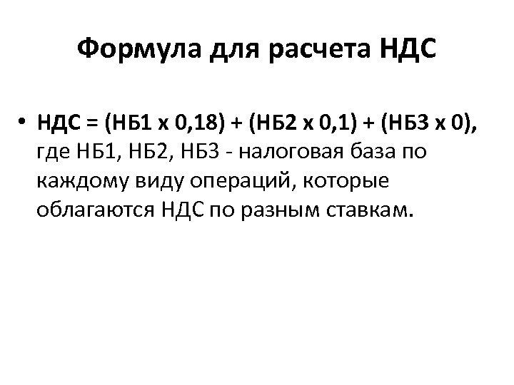 Формула для расчета НДС • НДС = (НБ 1 х 0, 18) + (НБ