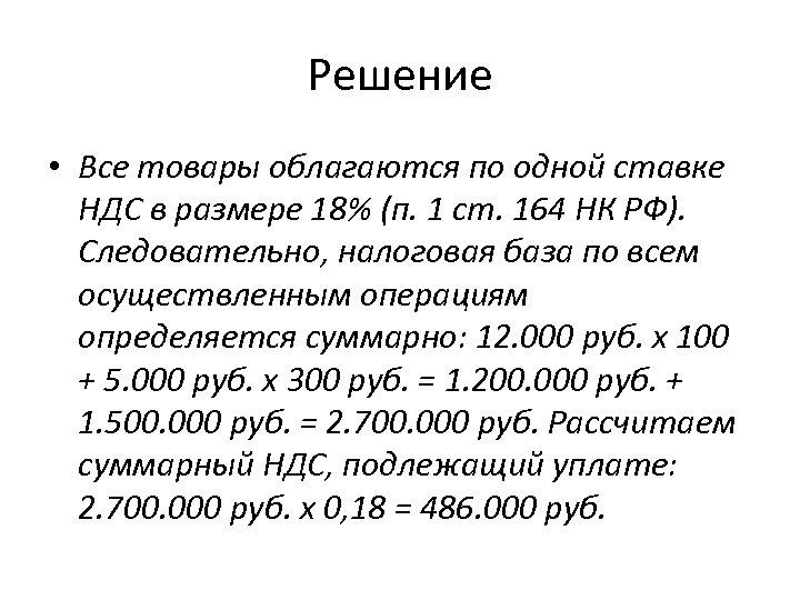 Решение • Все товары облагаются по одной ставке НДС в размере 18% (п. 1