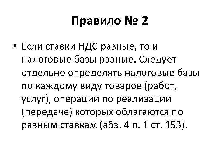 Правило № 2 • Если ставки НДС разные, то и налоговые базы разные. Следует