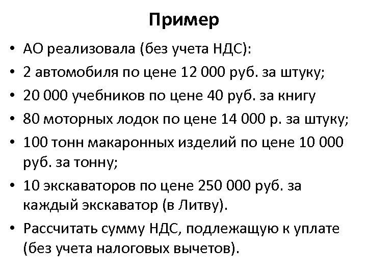 Пример АО реализовала (без учета НДС): 2 автомобиля по цене 12 000 руб. за