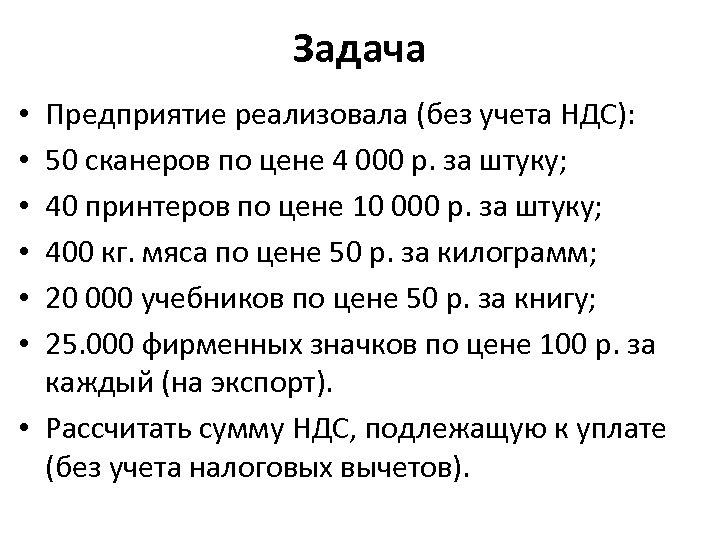 Задача Предприятие реализовала (без учета НДС): 50 сканеров по цене 4 000 р. за