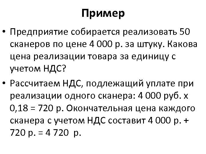Пример • Предприятие собирается реализовать 50 сканеров по цене 4 000 р. за штуку.