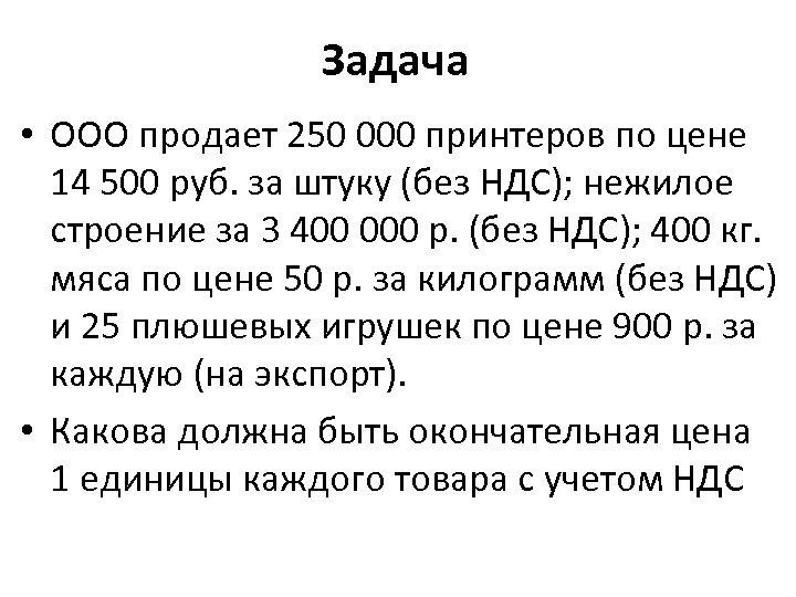 Задача • ООО продает 250 000 принтеров по цене 14 500 руб. за штуку