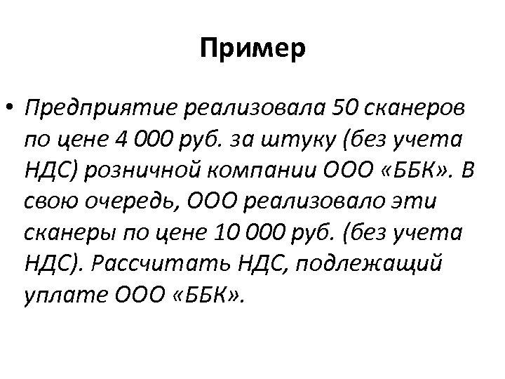 Пример • Предприятие реализовала 50 сканеров по цене 4 000 руб. за штуку (без