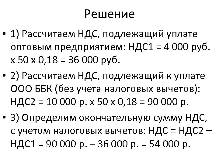 Решение • 1) Рассчитаем НДС, подлежащий уплате оптовым предприятием: НДС 1 = 4 000