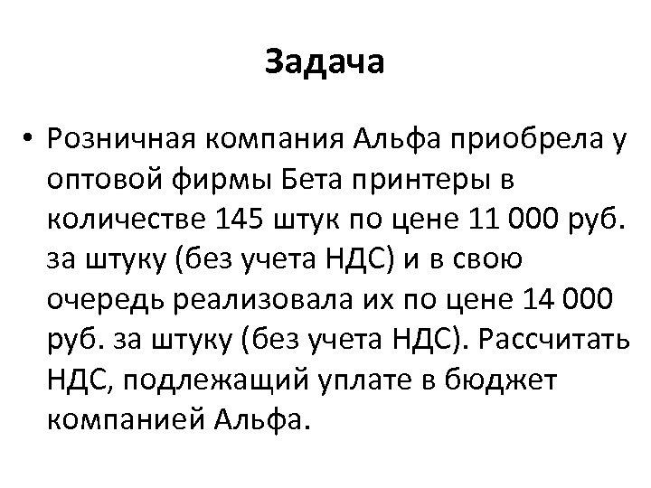 Задача • Розничная компания Альфа приобрела у оптовой фирмы Бета принтеры в количестве 145